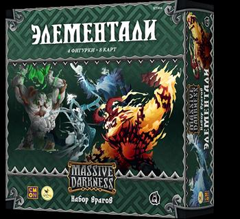 Настольная игра  «Кромешная тьма» дополнение «Элементали»