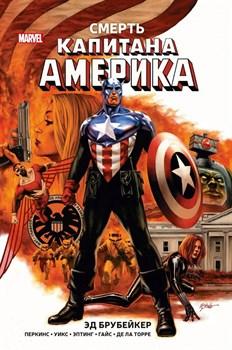 Смерть Капитана Америка / Эд Брубейкер