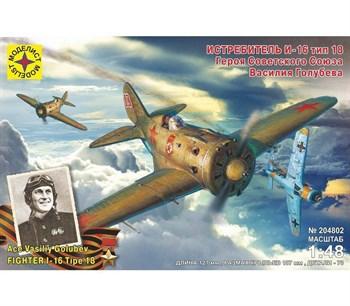 Самолёт истребитель И-16 тип 18 Героя Советского Союза Василия Голубева  (1:48)