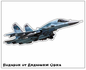 Наклейка Ork's Workshop Современная Авиация фирменная