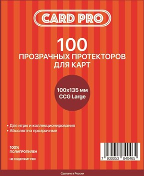Прозрачные протекторы Card-Pro CCG Large для ККИ (100 шт.) 100х135 мм