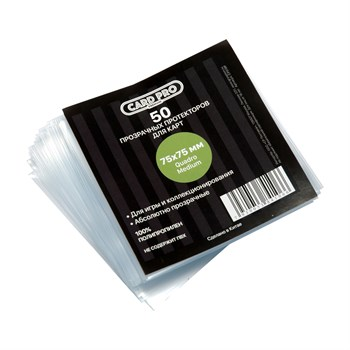 Прозрачные протекторы Card-Pro PREMIUM Quadro Medium для настольных игр (50 шт.) 75x75 мм