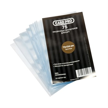 Прозрачные протекторы Card-Pro PREMIUM Tarot size для карт Таро (75 шт.) 73x124 мм