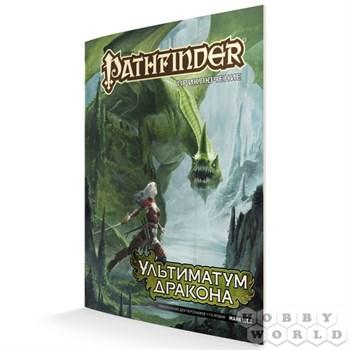 Pathfinder. Настольная ролевая игра. Приключение «Ультиматум дракона»