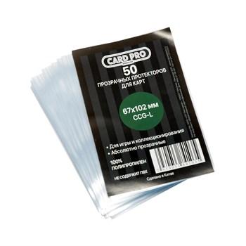 Прозрачные протекторы Card-Pro PREMIUM CCG-L для настольных игр (50 шт.) 67x102 мм