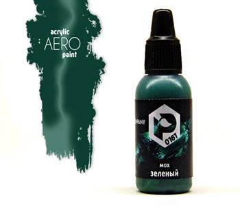Aero Зелёный Мох (moss Green)