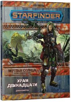 Starfinder. Настольная ролевая игра. Серия приключений «Мёртвые солнца», выпуск №2:«Храм Двенадцати»