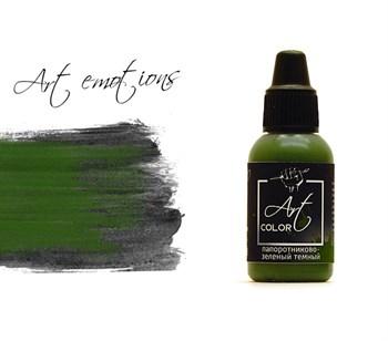 папоротниково-зеленый темный (dark fern green)