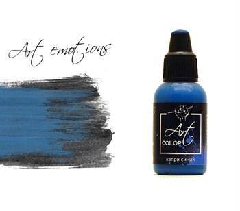 капри синий (capri blue) Pacific280