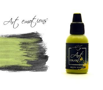 желто-зеленый (yellow-green)