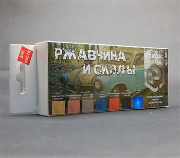 Acrylic ржавчина и сколы