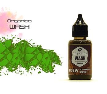 (!) Смывка Коричневая (brown Wash)