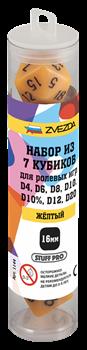 Набор из 7 игровых кубиков для ролевых игр цвет  ЖЁЛТЫЙ