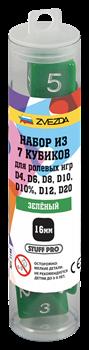 Набор из 7 игровых кубиков для ролевых игр цвет  ЗЕЛЁНЫЙ