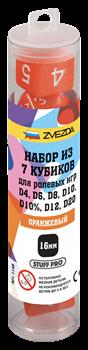 Набор из 7 игровых кубиков для ролевых игр цвет  ОРАНЖЕВЫЙ