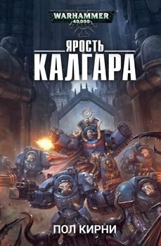 Ярость Калгара/ Пол Кирни/ WarHammer 40000