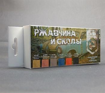 Aero Ржавчина И Сколы