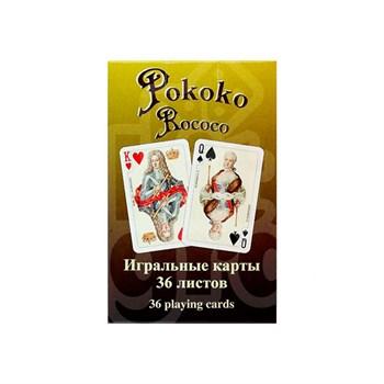 """Игральные карты """"Рококо"""", 36 листов"""