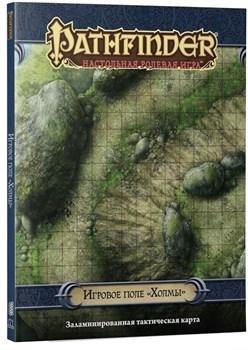 Pathfinder. Настольная ролевая игра. Игровое поле «Холмы»