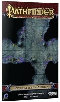 Pathfinder. Настольная ролевая игра. Составное поле «Тоннели»
