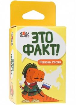 Настольная игра Это факт! Регионы России