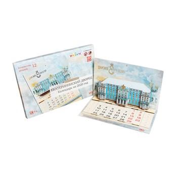 Екатерининский дворец. Календарь