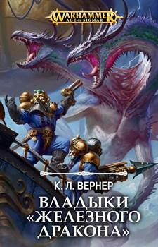 Владыки Железного Дракона / К.Л. Вернер / WarHammer FB