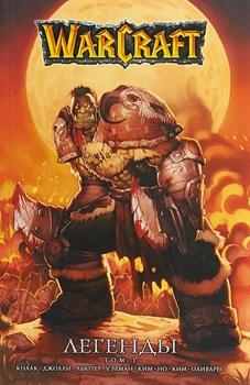 Warcraft: Легенды. Том 1
