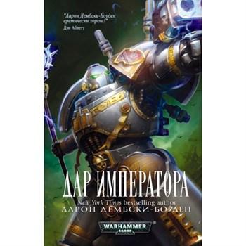 Дар Императора / Аарон Дембски-Боуден  / WarHammer 40000