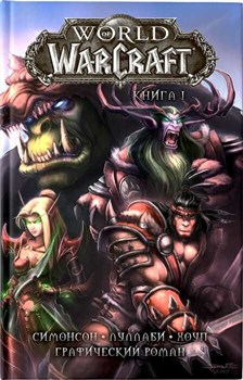 World of Warcraft: Книга 1