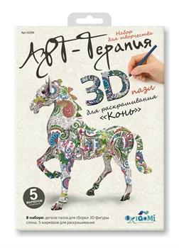 Арт-терапия. 3D-пазл для раскрашивания Конь Арт. 02591
