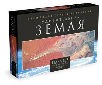 Удивительная Земля.Пазл.Панорама.133Эл.Пустыня Намиб.04559