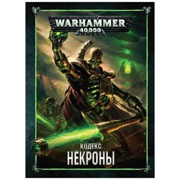 Warhammer 40,000. Кодекс: Некроны