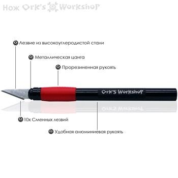 Нож для Хобби Ork's Workshop L + 10 запасных лезвий