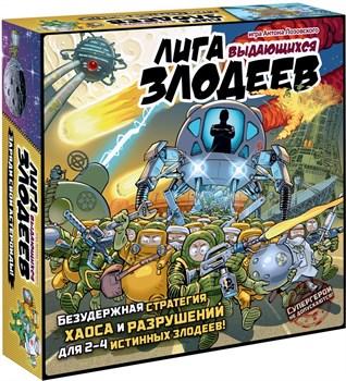 Лига выдающихся злодеев + все дополнения (на русском)