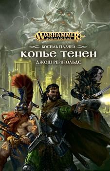 Восемь Плачей. Копье Теней/ Джош Рейнольдс/ Warhammer Age of Sigmar