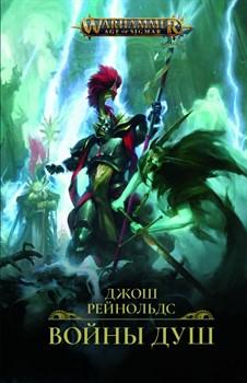 Войны душ/ Джош Рейнольдс/ Warhammer Age of Sigmar