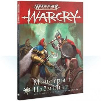 Warcry: Monsters & Mercenaries (russian)