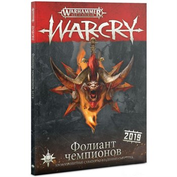Warcry: Tome Of Champions 2019 (rus)