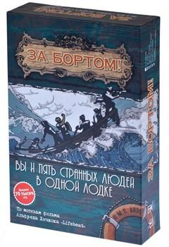 За бортом (Издание 2019)
