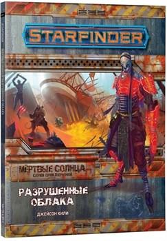 Starfinder. НРИ. Серия приключений «Мёртвые солнца», выпуск №4: «Разрушенные облака»