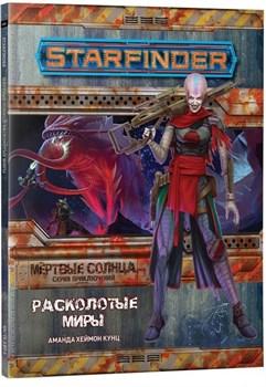 Starfinder. Настольная ролевая игра. Серия приключений «Мёртвые солнца», выпуск №3:«Расколотые миры»
