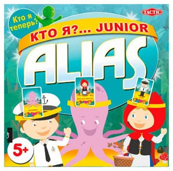 Tactic: Кто я? Junior Alias
