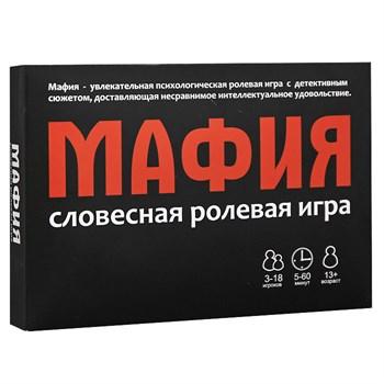 """Словесная ролевая игра """"Мафия""""  для 3-18 игроков (18 карт+инструкция)"""