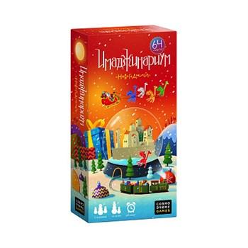 Имаджинариум Новогодний (на русском)