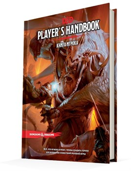 Dungeons & Dragons. Книга игрока