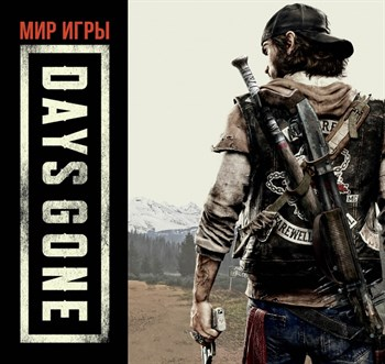 Мир игры Day's Gone