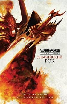 Эльфийский Рок/ Гэв Торп/ Warhammer Age of Sigmar