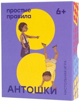 Антошки, арт. РР-4