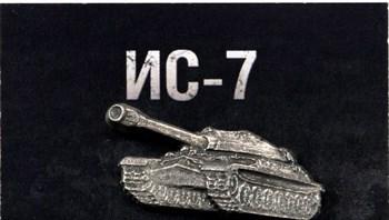 Значок Танк ИС-7